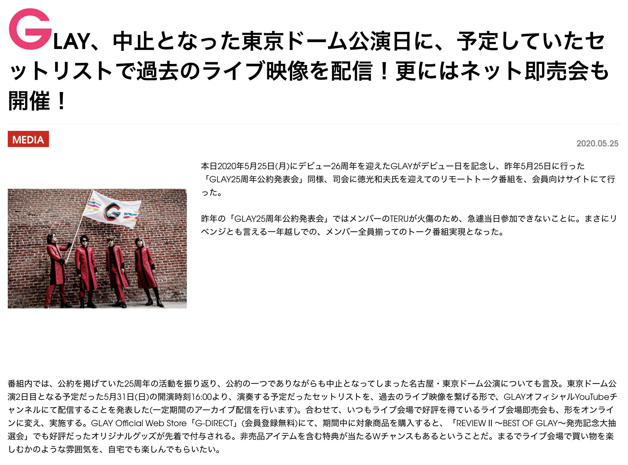 札幌 ドーム glay